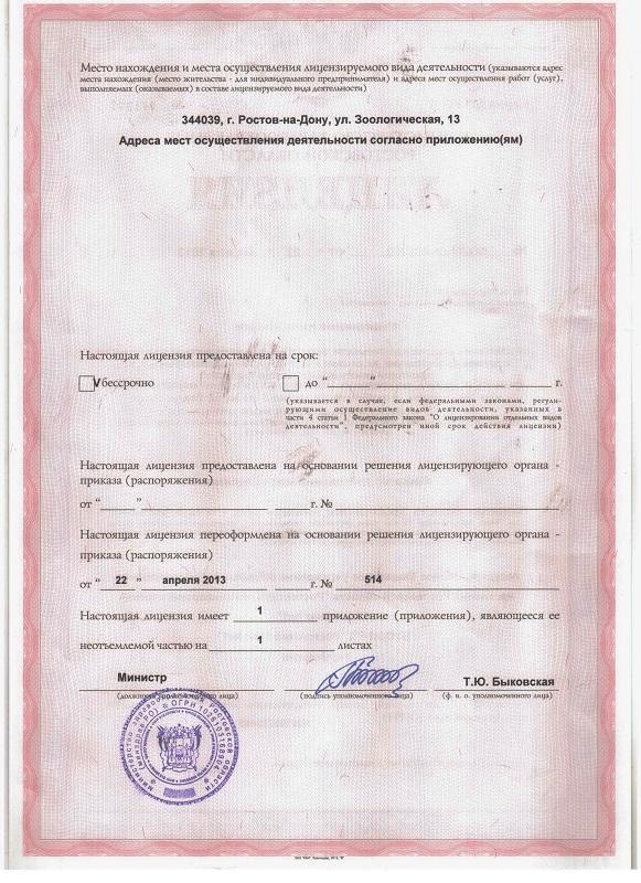 normativnie_dokumenti000007e