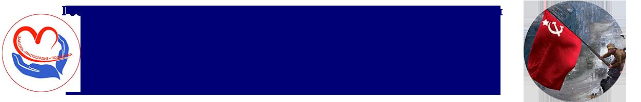 Государственное бюджетное учреждение социального обслуживания населения Ростовской области Ростовский ПНИ №1